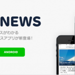 我道をゆくLINE NEWS