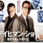 見事な鉄仮面っぷり「アイヒマン・ショー/歴史を映した男たち」