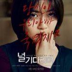 今回も大当たり。韓国映画「少女は悪魔を待ちわびて」