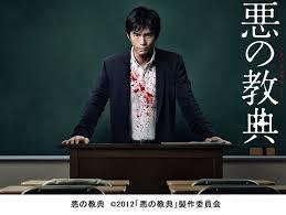 ハスミン役にどハマリの伊藤英明主演「悪の教典」