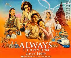 吉岡秀隆の偏屈っぷり健在。「 Always 三丁目の夕日」