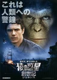 「本当にあった怖い話」ありそう「猿の惑星 創世記」