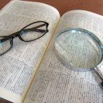 遠近両用メガネが凄い。三井化学