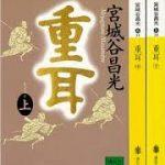 中国歴史にその名を残す名君「重耳」を読み終えて思うこと