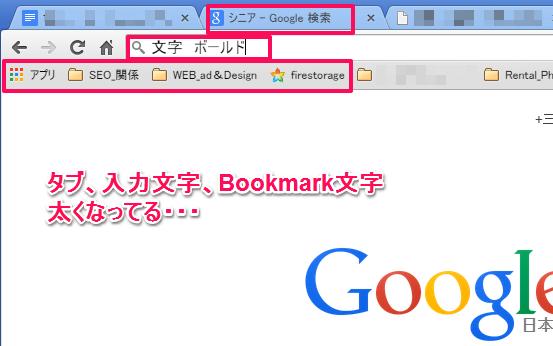 Chromeの表示フォントがボールドになってる・・・