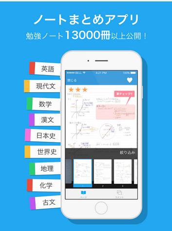 ノート共有アプリ「Clear」