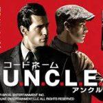 スパイ映画の新潮流「コードネーム U.N.C.L.E.」