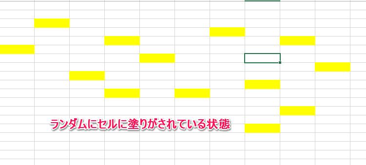 エクセルのセル色を一括変換する方法