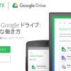 早速試してみたよ。EVERNOTEとGoogle Driveの連携