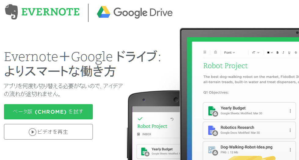 Evernote, Google Drive,