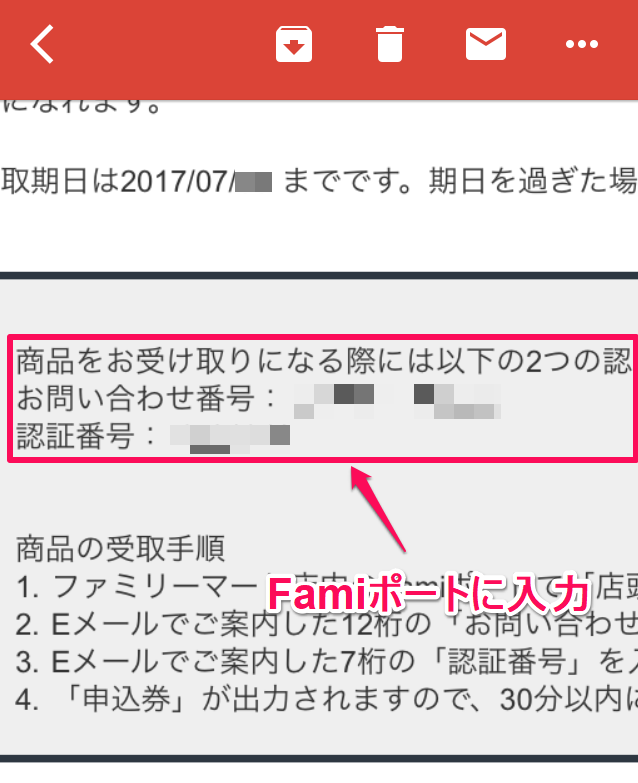Amazon,コンビニ引取