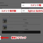 プラグインを使わずにFacebookコメント欄を追加