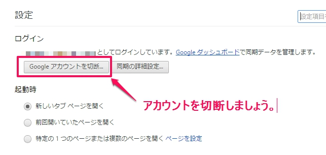 Chrome,新規アカウント