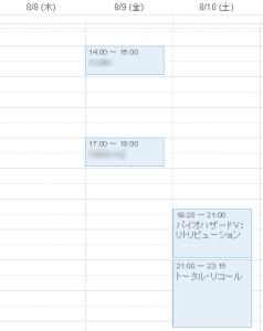 app カレンダー