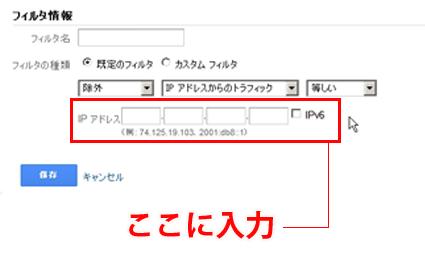 GoogleAnalytics,ip除外