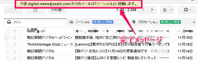 Gmailのメインフォルダーをさくっと整理 賞味30秒