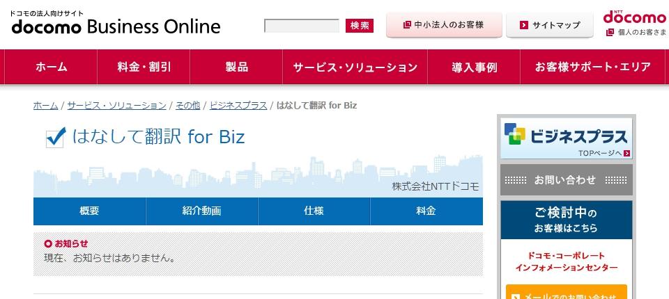 はなして翻訳for BIZ