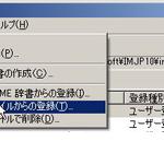 Microsoft IME