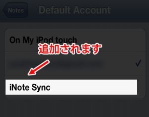 iNOTE:sync