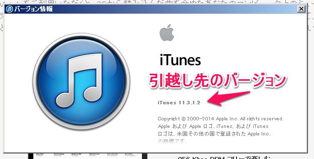 iTunesの引越しに丸一日にかかちゃった件。WinXPからWIN7編