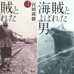「海賊と呼ばれた男」読後、3ヶ月でも頭から離れない名シーン