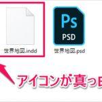 Adobeソフトのファイル関連付け方法