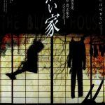 ホラー映画と種類の違う怖さがたまらない。「黒の家」