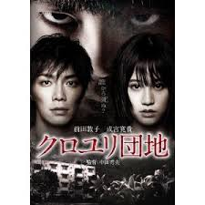 二段階の恐怖。前田敦子主演「クロユリ団地」