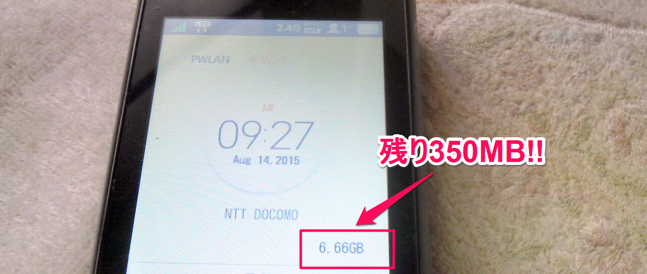 残り15日もあるのに…。まさかのL-02F、7GB超え