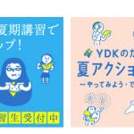 業界屈指の利益率19% 明光ネットワークジャパン