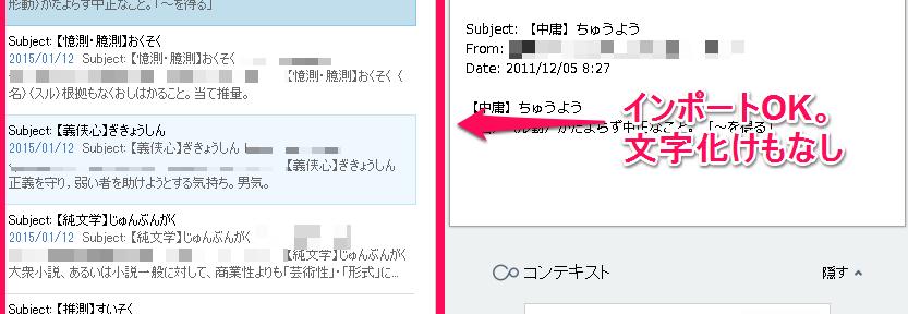 iPhone メモ インポートevernote