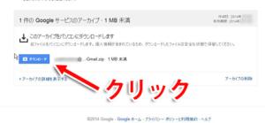 Googleサービスアーカイブ