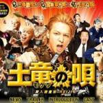 平成のヤクザ映画、「土竜の唄」
