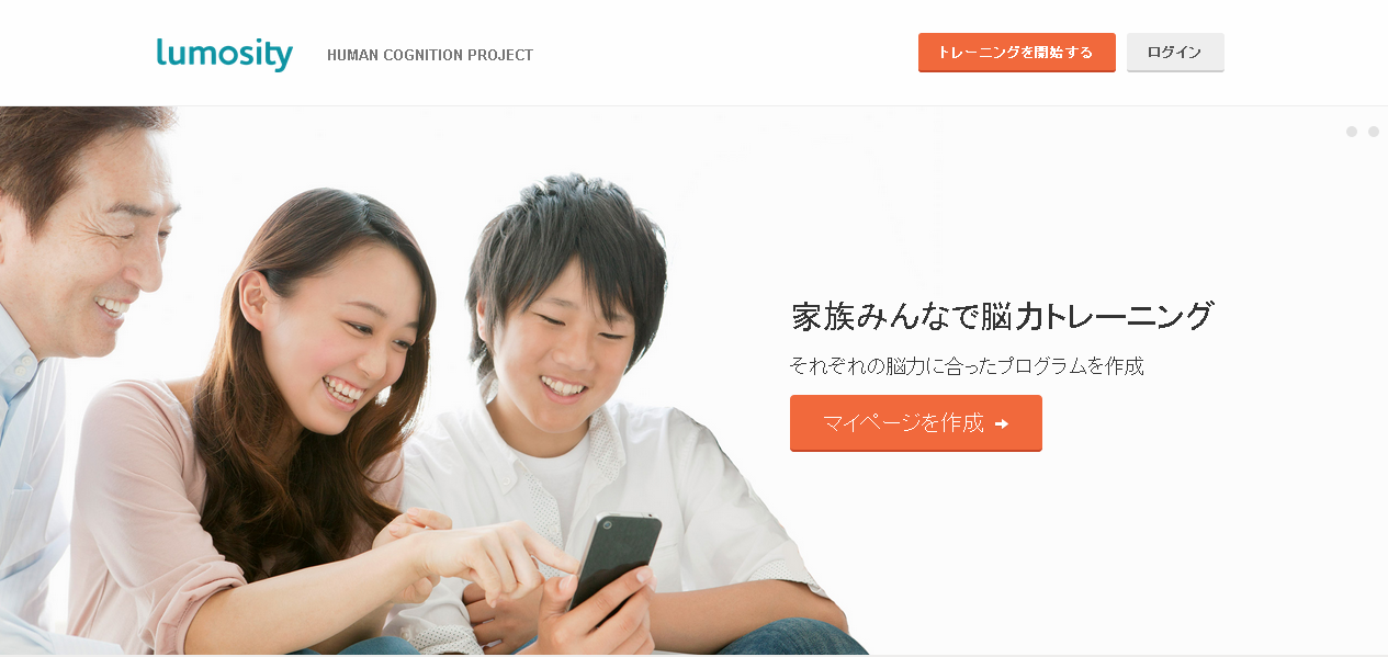 脳トレゲームの再ブレイクの予感「ルモシティ」日本上陸