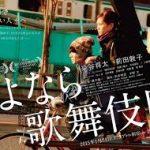 人生いろいろ「さよなら歌舞伎町」