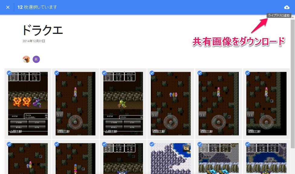 GooglePhoto,共有