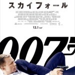クールすぎないか?「007 スカイフォール」