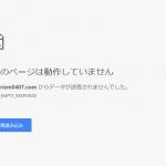 ワードプレスにアクセスできない。のでhttps化