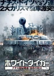 まるでシャア専用ザク。「ホワイトタイガー ナチス極秘戦車」