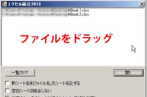 excel,ファイル,統合