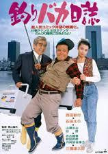 山瀬まみも出演していた「釣りバカ日誌」 シリーズ1作品目