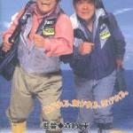 やっぱり石田えりの方がしっくりくる「釣りバカ日誌」スペシャル