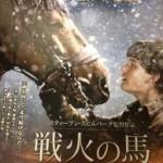 動物と心が通え会える関係って素敵「戦火の馬」