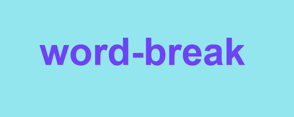 はみ出した文字を収めてくれるCSS word-break