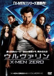 シリーズ中最高かも。「ウルヴァリン:X-MEN ZERO」