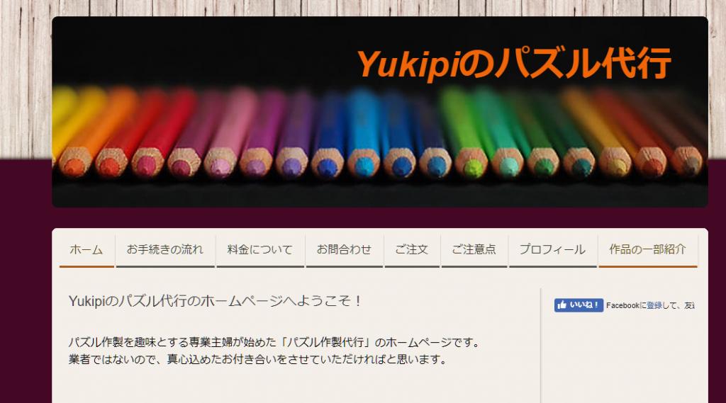 yukipiのパズル代行