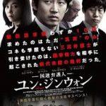 裁判ネタは難しい「国選弁護人 ユン・ジンウォン」