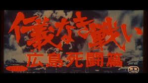所変わって広島市「仁義なき戦い 広島死闘編」